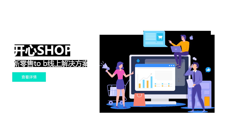 网上开店;电子商务;营销工具;SaaS;全域零售解决方案